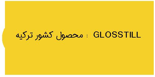 نمایندگی ام دی اف GLOSSTILL ریما چوب