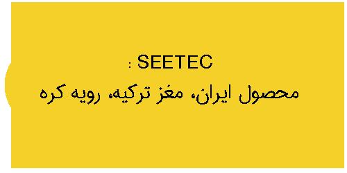 ام دی اف SEETEC