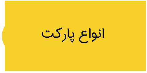 نمایندگی پارکت چوبی در ارومیه